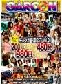 ギャルソン ギャル・メガ盛り BEST Vol.01