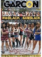 渋谷BLACK VS 名古屋BLACK 無敵の最強ギャルサー渋谷BLACKの前に新たな挑戦者が現る!! ダウンロード