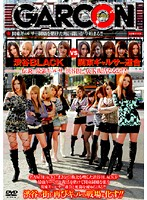 (1gar092)[GAR-092] 渋谷BLACK VS 関東ギャルサー連合 伝説の最強ギャルサー渋谷BLACK復活なるか!? ダウンロード