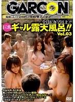 全員Fカップ以上!巨乳ギャル露天風呂!Vol.03 ダウンロード