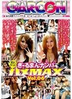 (1gar00128)[GAR-128] ぎゃるまんナンパ ハメMAX Vol.6 ダウンロード