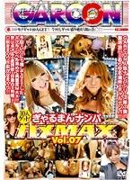 (1gar00143)[GAR-143] ぎゃるまんナンパ ハメMAX Vol.7 ダウンロード