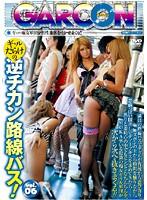 ギャルだらけの逆チカン路線バス! vol.06