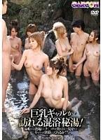 巨乳ギャルが訪れる混浴秘湯!