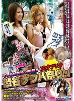 「ギャル好きNo.1監督!!天才フジタ 渋谷ナンパ祭り!!!」のパッケージ画像