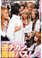 女子校生ギャルだらけの逆チカン路線バス! Vol.2