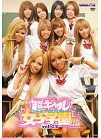 「極エロJK勢揃い!!超ギャル女子学園!!! VOL.02」のパッケージ画像