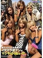 「黒ギャルだょ!!全員集合!!!イタズラ逆ナンはマジやばくねぇ〜!!! VOL.04」のパッケージ画像