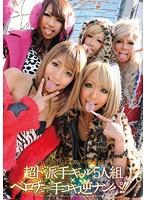 「これが渋谷最先端の童貞狩り!! 超ド派手ギャル5人組×ベロチュー手コキ逆ナンパ!!」のパッケージ画像