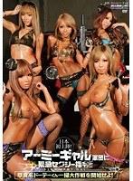 「日本初上陸!アーミーギャル軍団に緊急セクシー指令!!草食系ドーテーくん一掃大作戦を開始せよ!」のパッケージ画像