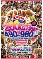 ギャルソン ギャル・メガ盛り BEST Vol.04