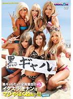 黒ギャルだょ!!全員集合!!!IN ビーチ イタズラ逆ナンはマジやばくねぇ〜!!! VOL.05 ダウンロード