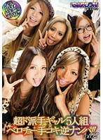 「これが渋谷最先端の童貞狩り!! 超ド派手ギャル5人組×ベロチュー手コキ逆ナンパ!! VOL.02」のパッケージ画像