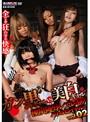 ガン黒ギャルVS美白ギャル極限凌辱レズレイプバトルロイヤル!!vol.02