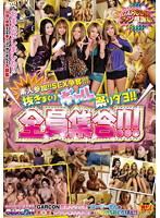 「GARCONファン感謝祭 素人参加!!SEX争奪!!!抜きまくりギャル祭りダヨ!!全員集合!!!」のパッケージ画像