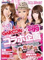 「GARCON×men's eggコラボ企画 men's egg読者モデル5人組「eL's」がAV監督デビュー!!」のパッケージ画像