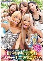 これが渋谷最先端の童貞狩り!! 超ド派手ギャル5人組×ベロチュー手コキ逆ナンパ!! VOL.03