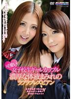 (1gar00319)[GAR-319] 可愛い女子校生ギャルカップル 濃厚な体液まみれのラブラブレズビアン ダウンロード