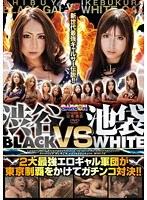 新世代最強ギャルサー伝説!!渋谷BLACK VS 池袋WHITE 2大最強エロギャル軍団が東京制覇をかけてガチンコ対決!! ダウンロード