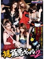 超極悪ギャル!!vol.2 ダウンロード