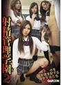 チ○ポを支配する女生徒たち 射精管理学園 2