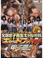 (1gar00358)[GAR-358] 全国女子校生ギャル対抗 キャットファイト甲子園!! ダウンロード