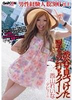 「渋谷で見つけたNO.1チャラ打ちクイーン 男性経験人数300人以上 西山れいなデビュー!!」のパッケージ画像