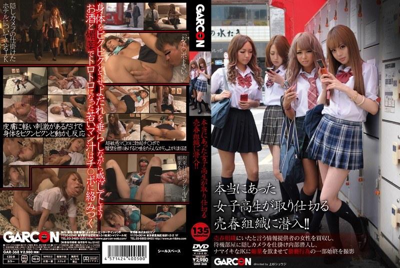 本当にあった女子校生が取り仕切る売春組織に潜入!!