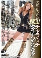(1gar00371)[GAR-371] 大阪で見つけたNO.1チャラウチクイーン・るな!! ダウンロード