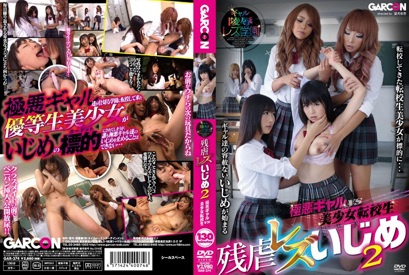 Welcome to HENTAI学園 (07)