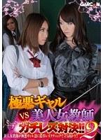 極悪ギャルVS美人女教師ガチレズ対決!!2 ダウンロード
