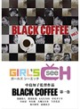 BLACK COFFEE 第一巻
