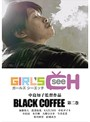 BLACK COFFEE 第二巻