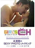 (1grch00053)[GRCH-053] 北澤剛のSEXY PHOTO メイキング ダウンロード