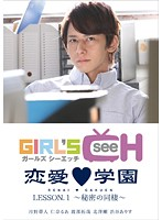 恋愛◆学園 LESSON.1 〜秘密の同棲〜 ダウンロード
