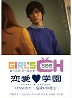 (1grch00102)[GRCH-102] 恋愛◆学園 LESSON.2 〜危険な保健室〜 ダウンロード
