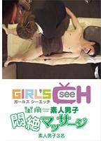 (1grch00133)[GRCH-133] 街角素人男子悶絶マッサージ ダウンロード