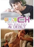 ラブメン 麻生蛍太・神谷勇斗 AVDEBUT 〜僕のSEX見てください〜 ダウンロード