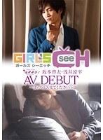 ラブメン 坂本啓太・浅井涼平 AVDEBUT 〜僕のSEX見てください〜 ダウンロード