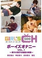 (1grch00158)[GRCH-158] ボーイズオナニー VOL.1〜爽やか男子の秘密の時間〜 ダウンロード