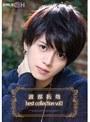 渡部拓哉 best collection vol.1