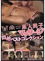 街角素人男子マッサージ 悶絶 BEST COLLECTION ダウンロード