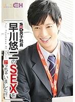 SOD男子社員 早川悠二のSEXを撮っちゃいました!! ダウンロード