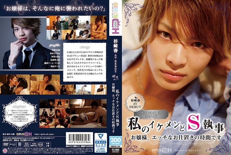 [GRCH-211] 杉崎春 AVDEBUT 私のイケメンどS執事 お嬢様、エッチなお仕置きの時間です