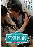GIRL'S CH恋愛図鑑 〜隣のカップル達…