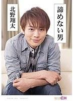 諦めない男 〜北野翔太〜 ダウンロード