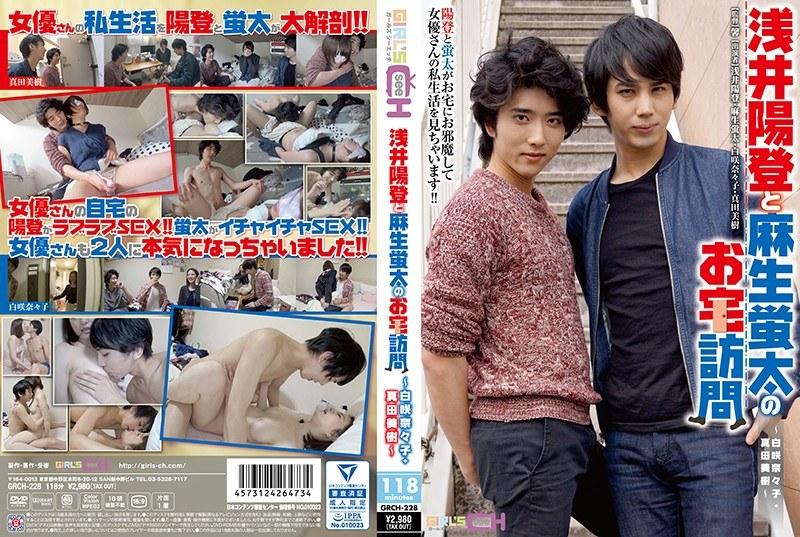 白咲奈々子出演のsex無料動画像。浅井陽登と麻生蛍太のお宅訪問