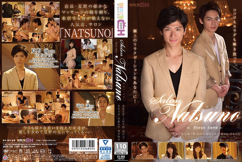 (1grch00230)[GRCH-230] salon NATSUNO 〜first love〜 ダウンロード