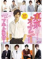 東京オナニースタイル 十人十色、男子のオナニーカタログ