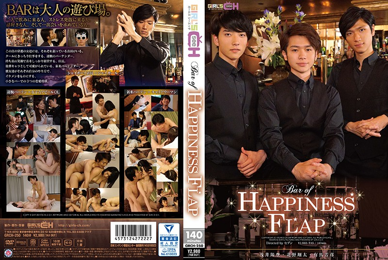 笹倉杏出演のH無料動画像。BAR OF HAPPINESS FLAP